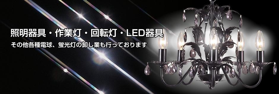 照明器具・作業灯・回転灯・LED器具など各種取り扱いしています