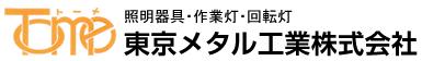 東京メタル工業株式会社
